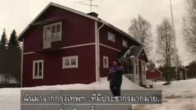 Nareethai - textat på thailändska : Landsbygd